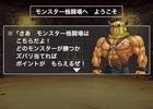 「ドラゴンクエスト ポータルアプリ」新コンテンツ「モンスター格闘場」が登場!iOS/Android「ドラゴンクエストVIII」の1,000円OFFセールも実施中