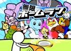 iOS/Android向けキモカワ野球ゲーム「無限ホームラン」が配信開始―ヤマダポイント300円分がもらえるキャンペーンも