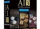 AI思考ルーチンを搭載したWindows 8.1対応版「AI囲碁 GOLD 3」「AI将棋 GOLD 3」「AI麻雀 GOLD 3」が9月26日に発売―コンプリートパックも用意