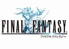3DS「ファイナルファンタジーエクスプローラーズ」早期購入特典第2弾が初代「FINAL FANTASY」3DS版フルパッケージに決定!引継ぎ可能な先行無料版の情報も