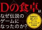 飯野賢治氏の旧友が明かす創作の秘密―書籍「Dの食卓はなぜ伝説のゲームになったのか?」が9月29日に発売