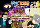 Yahoo! Mobage「ゲゲゲの鬼太郎 妖怪横丁」が「ユーザーが選ぶベストタイトル賞」を受賞!本日14時より記念キャンペーンを開催