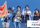 「共闘甲子園 全国大会」ついに共闘ゲーム日本一が決定!全国大会決勝戦の結果が発表