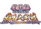 アンノウンゲームズ主催のAC「恋姫†演武」公式全国大会「第1回覇王決定戦」が開催決定―11月16日より全国16店舗にて予選スタート