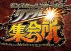 「モンスターハンター4G」×「パセラ」がコラボ!リアル集会所が東京・上野&大阪・天王寺に期間限定でオープン