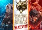 制作現場のマスターデータを堪能できるハイレゾ音源「英雄伝説 閃の軌跡II サウンドトラック・オリジナルマスター」が11月14日に配信決定
