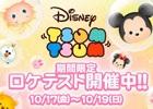 アーケード版「ディズニー ツムツム」ロケテストが神奈川・THE 3RD PLANET 港北ニュータウン店で10月17日より実施決定