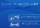 PS4システムソフトウェアバージョン2.00の実施日が10月28日に決定―「どこでもいっしょ」オリジナルデザインのテーマも同日より販売