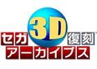 3DS「セガ3D復刻アーカイブス」ボーナス収録作品を含む全8タイトルの特徴をピックアップ!紹介動画が公開中