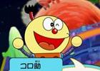 Wii U/3DS「藤子・F・不二雄キャラクターズ 大集合!SFドタバタパーティー!!」第2弾プロモーション映像が公開!予約特典「スペシャルブック」も