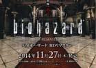 PS4/PS3/Xbox One/Xbox 360/PC「バイオハザード HDリマスター」より精細なゲーム画面が確認できる新PVが公開!東京・大阪にて体験会の実施も決定