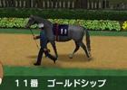 3DS「ダービースタリオンGOLD」にゴールドシップ、ジャスタウェイなど活躍中の競走馬が登場!競走馬の調教方法も詳しく紹介