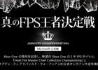 Microsoft公式FPS大会「Japan FPS Championship 2014」が12月に開催決定―Xbox One プレイ動画高等で総額100万円が当たるTwitchキャンペーンも
