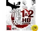 PS3「龍が如く 1&2 HD EDITION」「龍が如く5 夢、叶えし者」&PS Vita「ソウル・サクリファイス デルタ」のベスト版が12月11日に発売