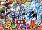 iOS/Android「冒険クイズキングダム」イベント「第7回クイキンオープン 超級!グルメバトル」が11月10日より開催!