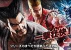 PSN毎週ディスカウントキャンペーン!11月12日からは「格闘ゲーム祭り!第1弾」として「鉄拳」シリーズがセール価格でラインナップ