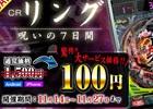 iOS/Android「CRリング 呪いの7日間」7Linkモード追加&「運命の日 FPSZ」発表記念!11月27日までアプリ購入可価格が100円に