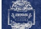 「プロジェクトEGG」パッケージ作品第11弾「魔導物語 きゅ~きょく大全 1-2-3&A・R・S」特典に付属されるサウンドトラックの画像が公開!