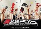 ゲーム実況とゲーム大会の祭典「闘会議2015」が2015年1月31日、2月1日に幕張メッセで開催