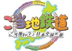 Wii U/3DS「ご当地鉄道 ~ご当地キャラと日本全国の旅~」メロン熊とぐんまちゃんが出演する新CMなどの映像が公開