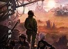 「メタルサーガ」シリーズの最新作がスマートフォンで登場―賞金稼ぎRPG「メタルサーガ ~荒野の方舟~」のティザーサイトが公開!