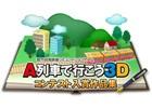 3DS「A列車で行こう3D」の無料DLC第3弾としてシナリオコンテスト受賞作品が2015年1月31日までの期間限定で配信!