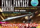 3DS「ファイナルファンタジーエクスプローラーズ」ローソン冬の大型キャンペーンが展開―特別雑誌購入時にレジからファンファーレが鳴り響く!