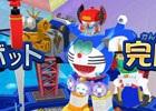 Wii U/3DS「藤子・F・不二雄キャラクターズ 大集合!SFドタバタパーティー!!」超合体SFロボットがゲーム内に出現!