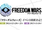 PS Vita「フリーダムウォーズ」東京・大阪にてリアルイベントの開催が決定!