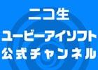 ユービーアイソフトがニコニコ生放送に公式チャンネルを開設―12月8日22時の第1回放送で「ザ クルー」と「アサシン クリード ローグ」を紹介