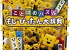 PSN毎週ディスカウントキャンペーン!12月10日からは「名作続々!キャンペーン第3弾」として「ことばのパズルもじぴったん大辞典」などが登場