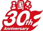 コーエーテクモゲームス、本日12月10日を歴史シミュレーションゲーム「三國志」として記念日登録―PC「『三國志』30周年記念歴代タイトル全集」も発売