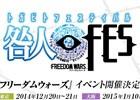 「フリーダムウォーズ 咎人フェスティバル」がジャンプフェスタ'15で開催決定―ステージイベント&ゲーム大会などを予定