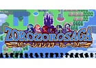 アクションゲーム「ゾロゾロサーガ」のiOS版が配信