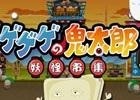 ソーシャル育成ゲーム「ゲゲゲの鬼太郎 妖怪横丁」の繁体字版「ゲゲゲの鬼太郎 妖怪市集」が配信開始