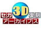 """""""スペースハリアー""""や""""アウトラン""""などの名作が蘇る―3DS「セガ3D復刻アーカイブス」3D紹介映像が公開!"""