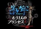 悪夢の姫・ヴェルギリエを追加したPS4/PS3/PS Vita「影牢~もう1人のプリンセス~」が2015年3月26日に発売―特典満載のプレミアムBOXも同時発売!