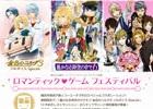 乙女ゲーム×横浜交通局のタイアップ企画「ロマンティック・ゲーム フェスティバル」が2月1日より開催―「遙か6」「金コル3」「ときレス」とコラボ