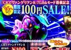 7Linkモード搭載記念!iOS/Android「CR ヱヴァンゲリヲン8」が期間限定で95%OFFの100円に