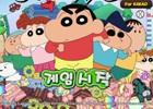 スマートフォン向けアクションゲーム「クレヨンしんちゃん for KAKAO」が韓国にて配信