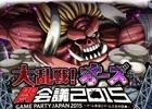 iOS/Android「ONE PIECE トレジャークルーズ」闘会議2015連動イベント「大乱戦!オーズ」が開催決定!スペシャル島に「ブルック」が登場