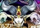 iOS/Android「聖剣伝説 RISE of MANA」が「聖剣伝説3」とコラボ!レイドバトルに闇の神獣・ゼーブルファーが登場