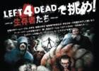 タイトー主導のアーケードゲーム全国大会「全国大学ゲームリーグ」が開催決定―第1回開催の使用タイトルはAC「LEFT 4 DEAD -生存者たち-」