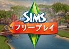 iOS/Android向け人生シミュレーションゲーム「ザ・シムズ フリープレイ」を紹介!今週のおすすめスマホゲームアプリレビュー