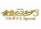 3DS版「金色のコルダ3 フルボイス Special」上位キャラクターは描き下ろしラフイラストが公開される「バレンタイン リツイートキャンペーン」が実施