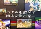 3DS「弱虫ペダル 明日への高回転」小野田と真波がナレーションを務めるCM「総北篇」「箱学篇」が公式サイトにて公開!