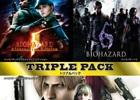 「バイオハザード6」などシリーズ4作品を収録したPS3「バイオハザード トリプルパック」が4月2日に発売
