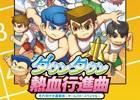 発売延期となっていたPS3「ダウンタウン熱血行進曲 それゆけ大運動会 ~オールスタースペシャル~」が2015年3月5日に発売決定