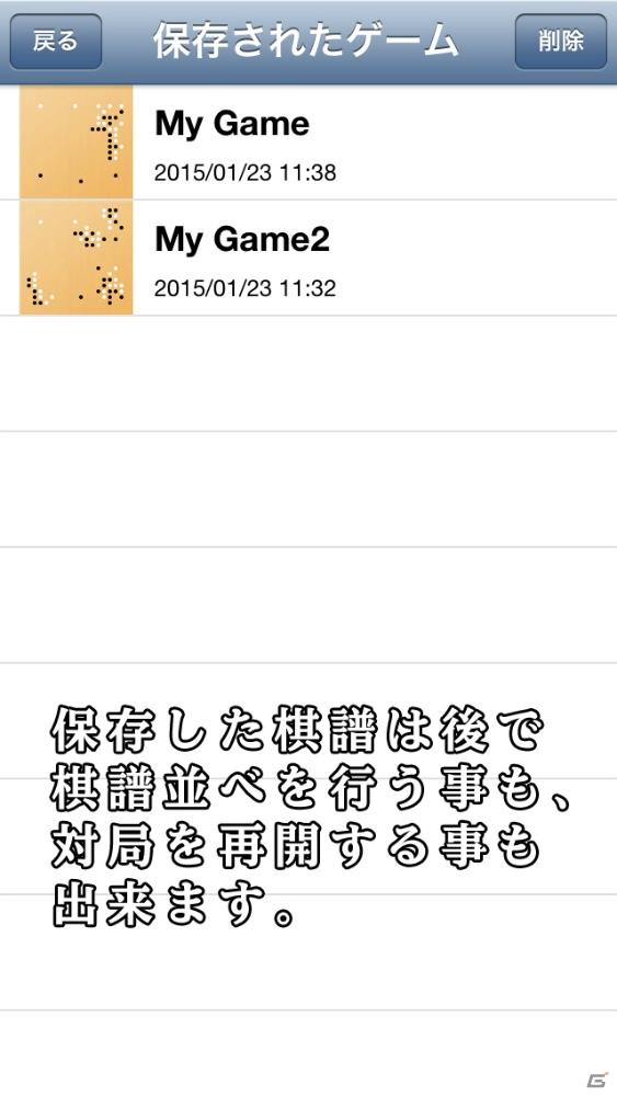 iOS「銀星囲碁ハイブリッドモンテカルロ」が配信―アマチュア二段の棋力を持つモンテカルロ思考エンジンを搭載