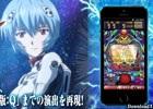 iOS「CRヱヴァンゲリヲン9」がApp Storeにて配信―「ヱヴァンゲリヲン新劇場版:Q」までの演出を再現!